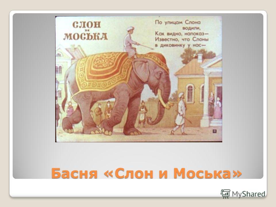 Басня «Слон и Моська» Басня «Слон и Моська»