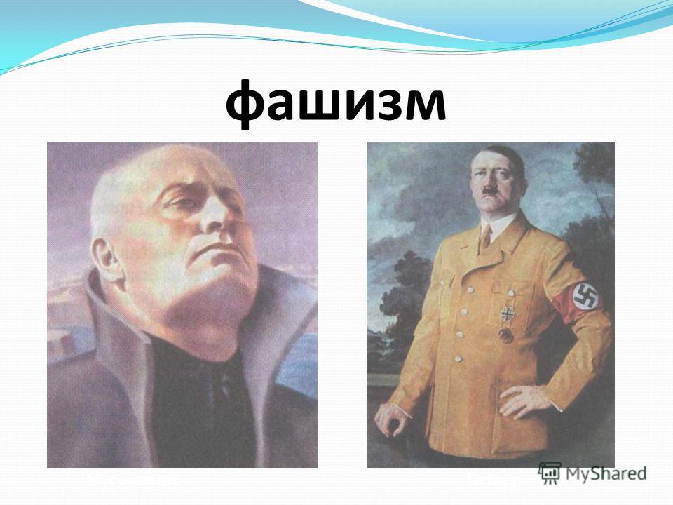 фашизм МуссолиниГитлер