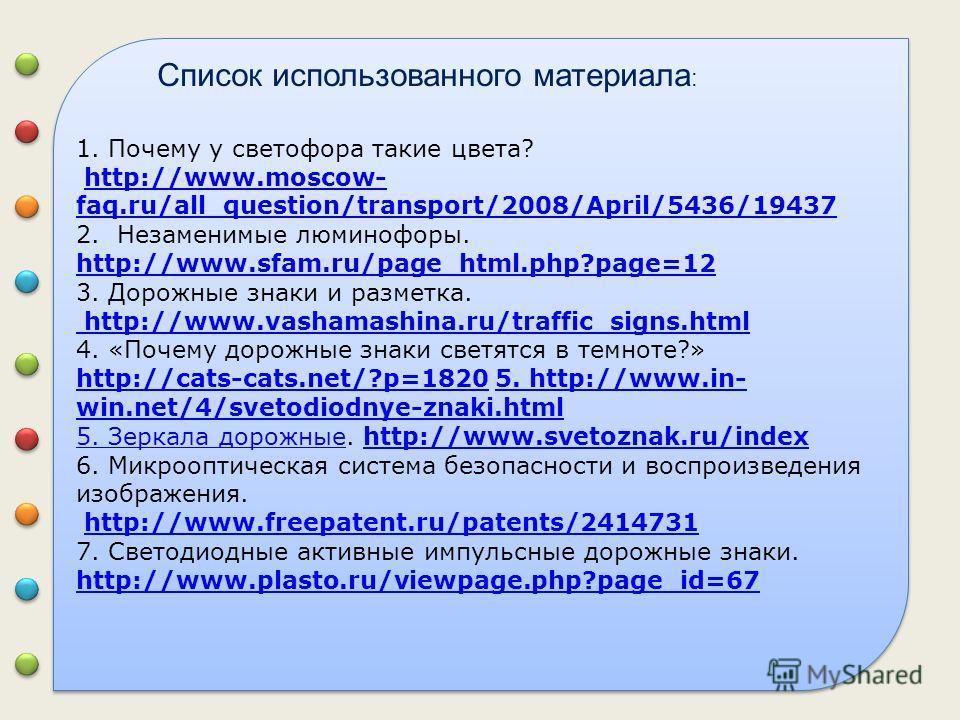 Список использованного материала : 1. Почему у светофора такие цвета? http://www.moscow- faq.ru/all_question/transport/2008/April/5436/19437http://www.moscow- faq.ru/all_question/transport/2008/April/5436/19437 2. Незаменимые люминофоры. http://www.s