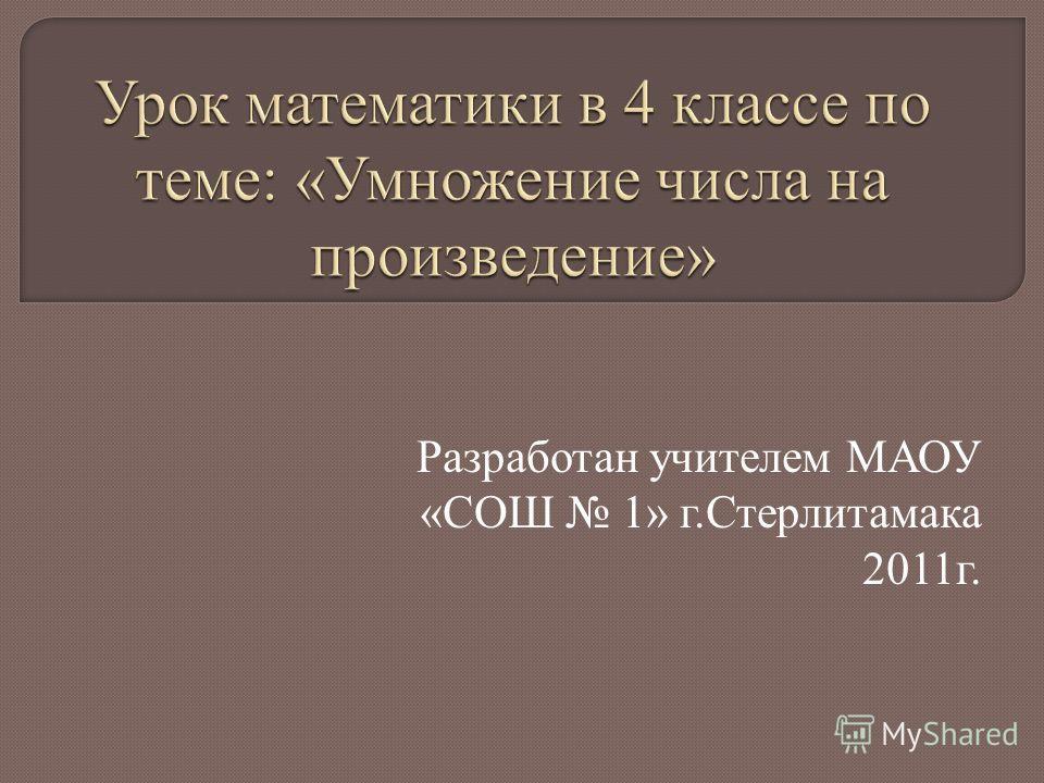 Разработан учителем МАОУ «СОШ 1» г.Стерлитамака 2011г.