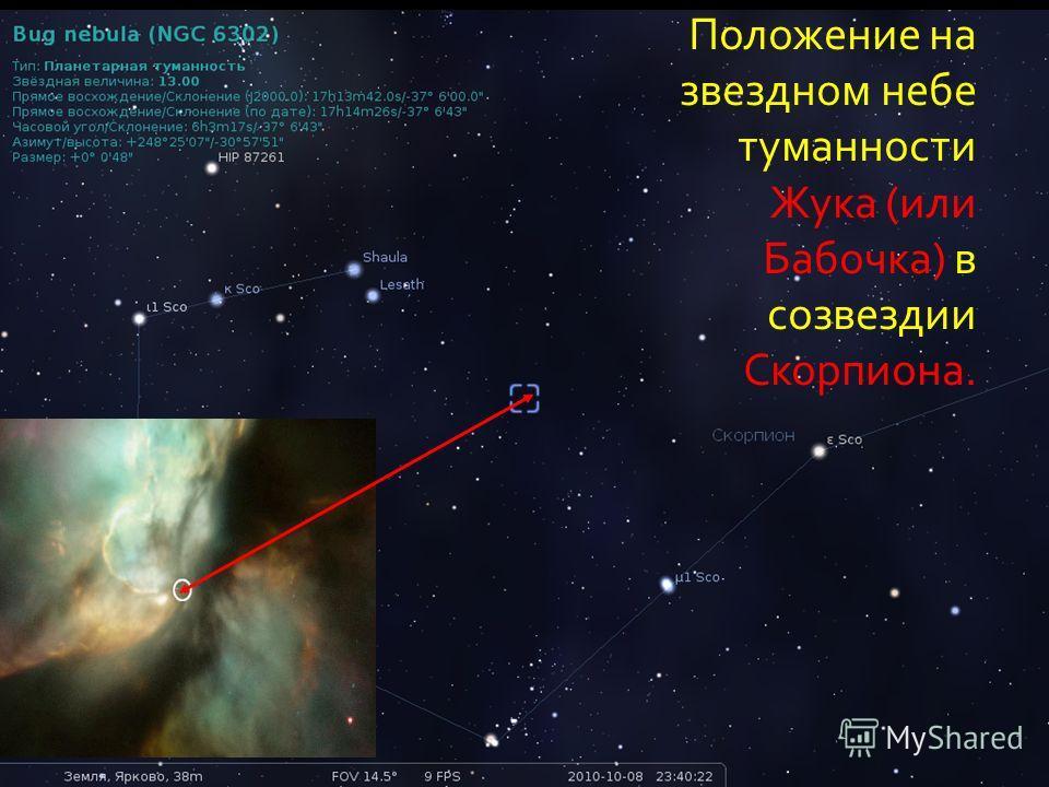 Положение на звездном небе туманности Жука (или Бабочка) в созвездии Скорпиона.