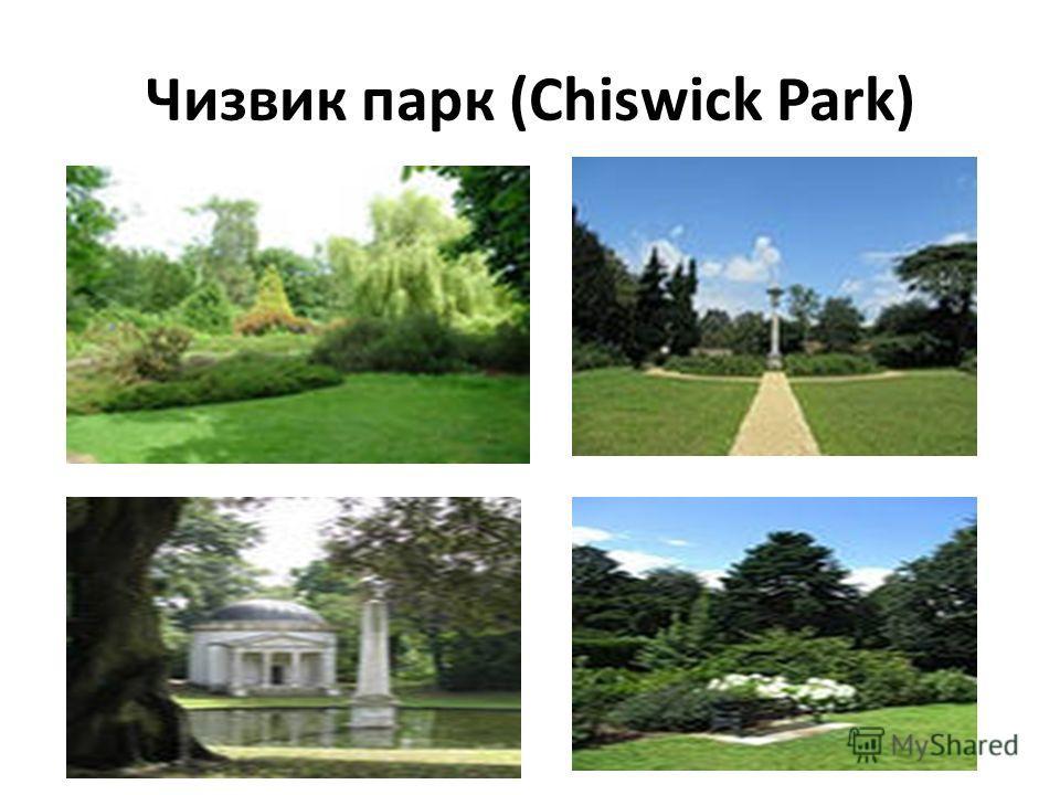 Чизвик парк (Chiswick Park)