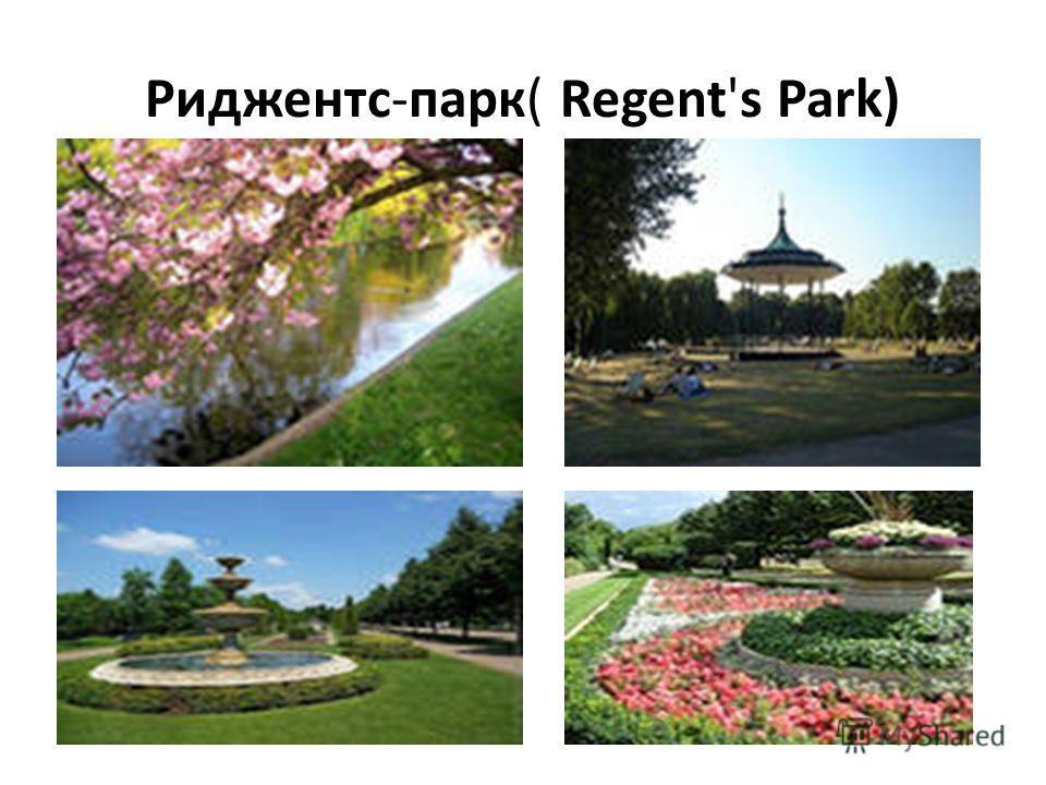 Риджентс-парк( Regent's Park)