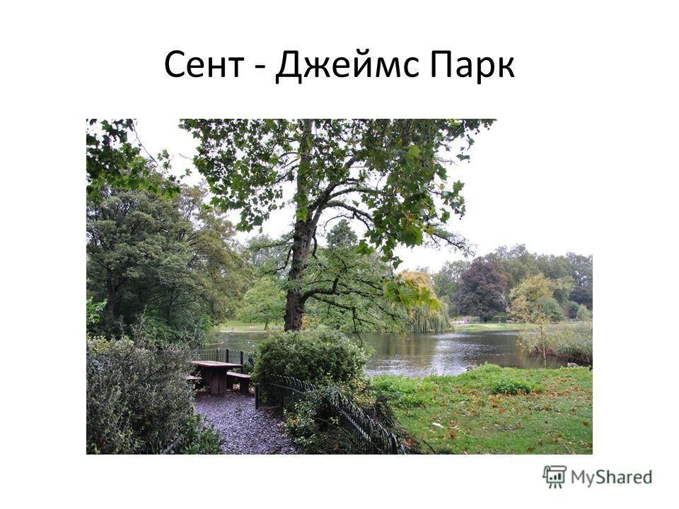 Сент - Джеймс Парк
