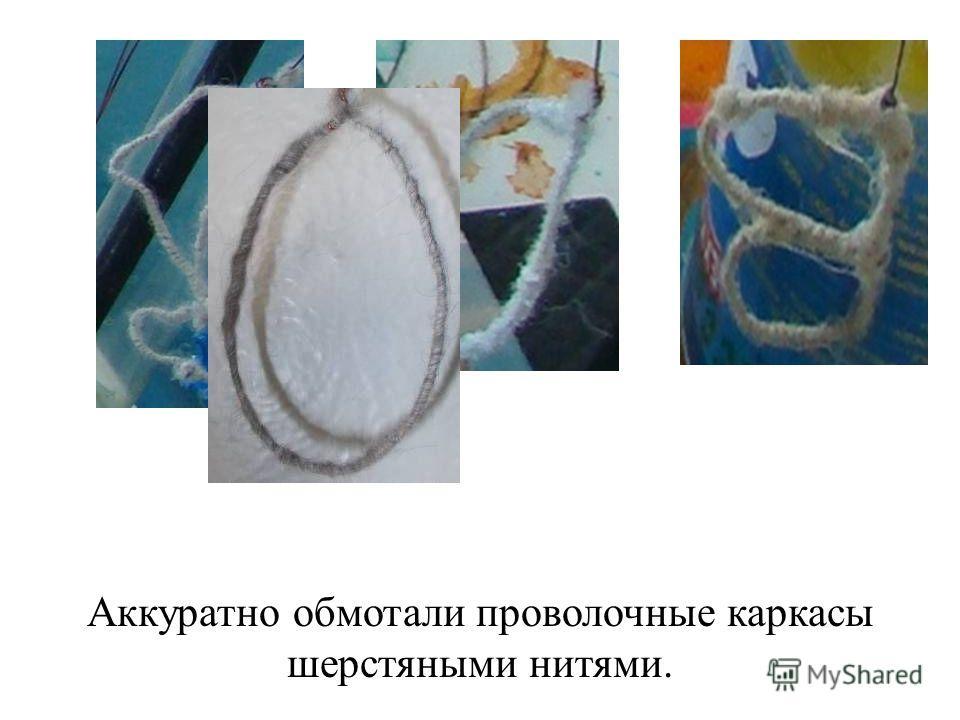 Аккуратно обмотали проволочные каркасы шерстяными нитями.