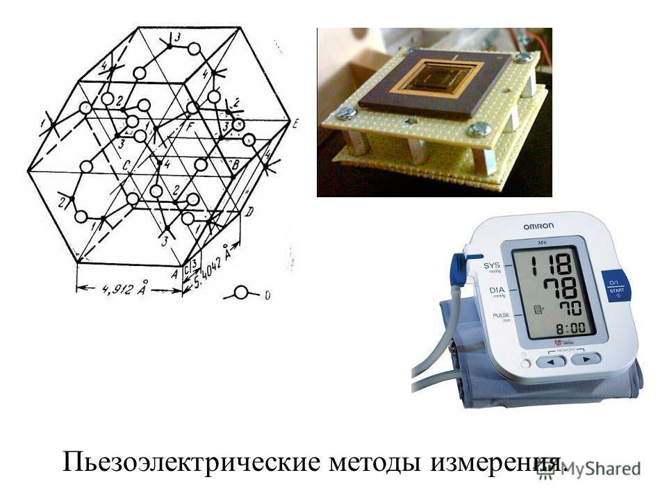 Пьезоэлектрические методы измерения.