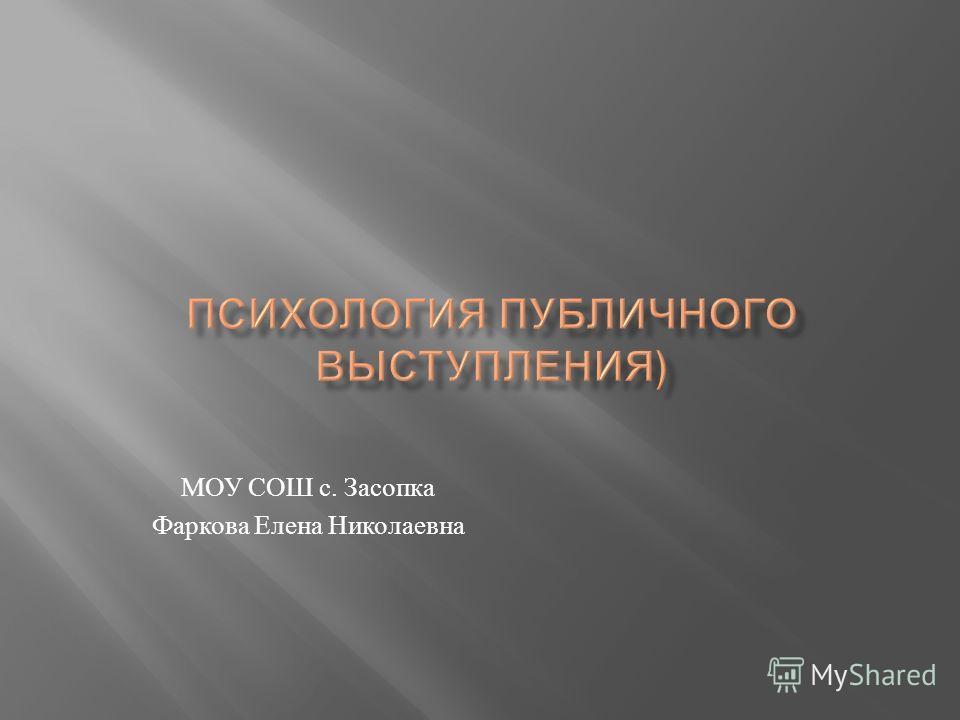 МОУ СОШ с. Засопка Фаркова Елена Николаевна