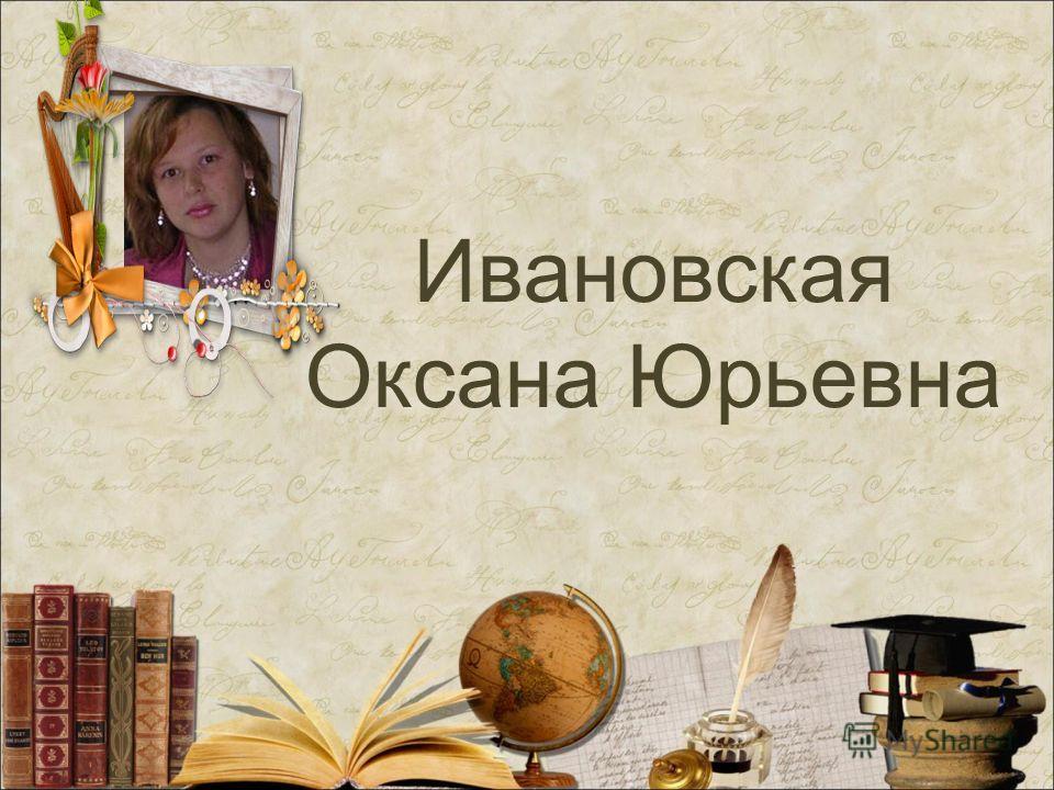 Ивановская Оксана Юрьевна
