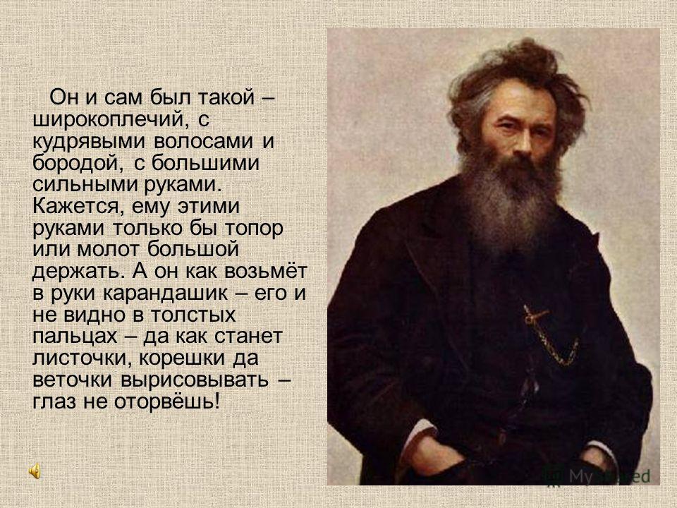 Много художников жило в России, а мало кто был так знаменит, как Иван Иванович Шишкин. Больше всего на свете любил он изображать леса, реки, деревья… Всё вместе это называется «пейзаж». И почти всегда на его картинах светило яркое солнце, сияло голуб