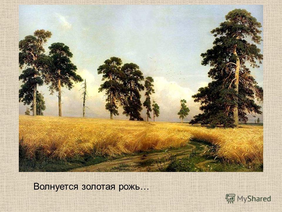 Шелестят листвою могучие дубы…
