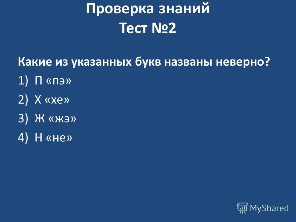 Проверка знаний Тест 1 Укажите слова, где буквы е, ё, ю, я обозначают два звука? 1)Мера 2)Вьюга 3)Метель 4)Ёж