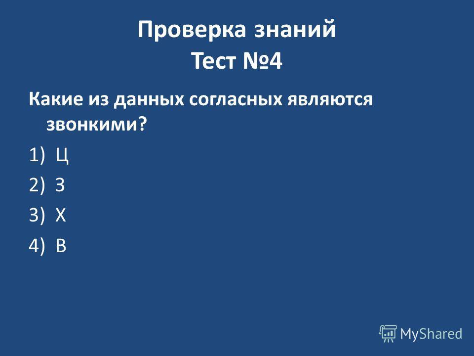 Проверка знаний Тест 3 Укажите слова, в которых звуков столько же, сколько букв? 1)Семя 2)Вьюга 3)Каюта 4)ёж