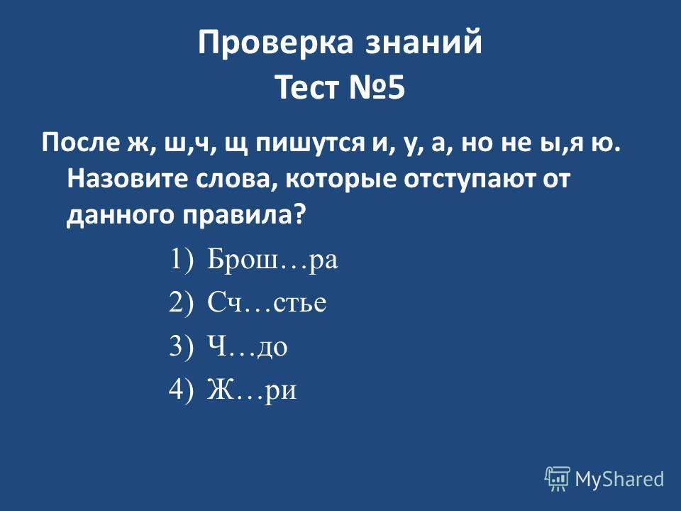 Проверка знаний Тест 4 Какие из данных согласных являются звонкими? 1)Ц 2)З 3)Х 4)В