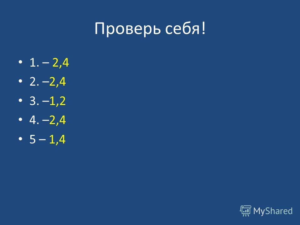 Проверка знаний Тест 5 После ж, ш,ч, щ пишутся и, у, а, но не ы,я ю. Назовите слова, которые отступают от данного правила? 1)Брош…ра 2)Сч…стье 3)Ч…до 4)Ж…ри