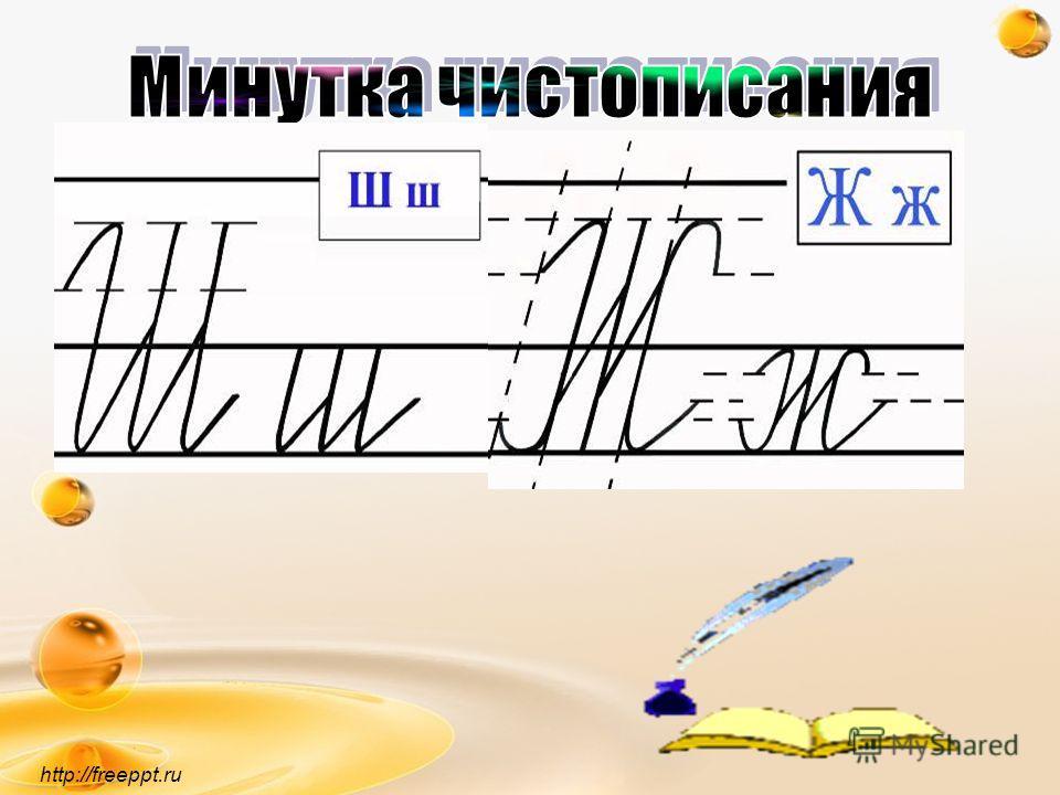 http://freeppt.ru