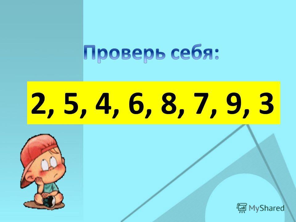 2, 5, 4, 6, 8, 7, 9, 3