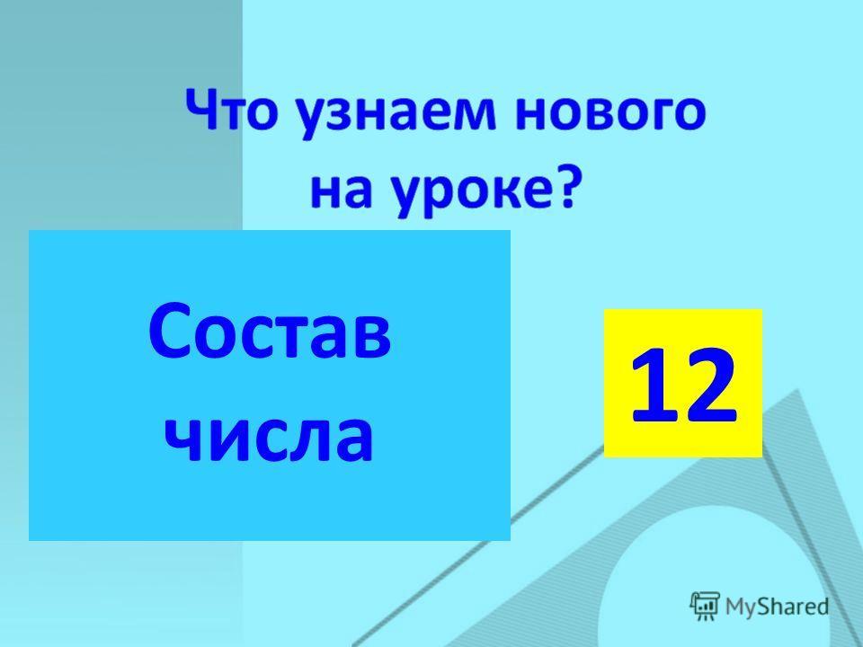 Состав числа 12