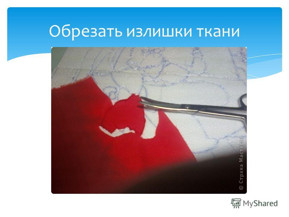 Обрезать излишки ткани