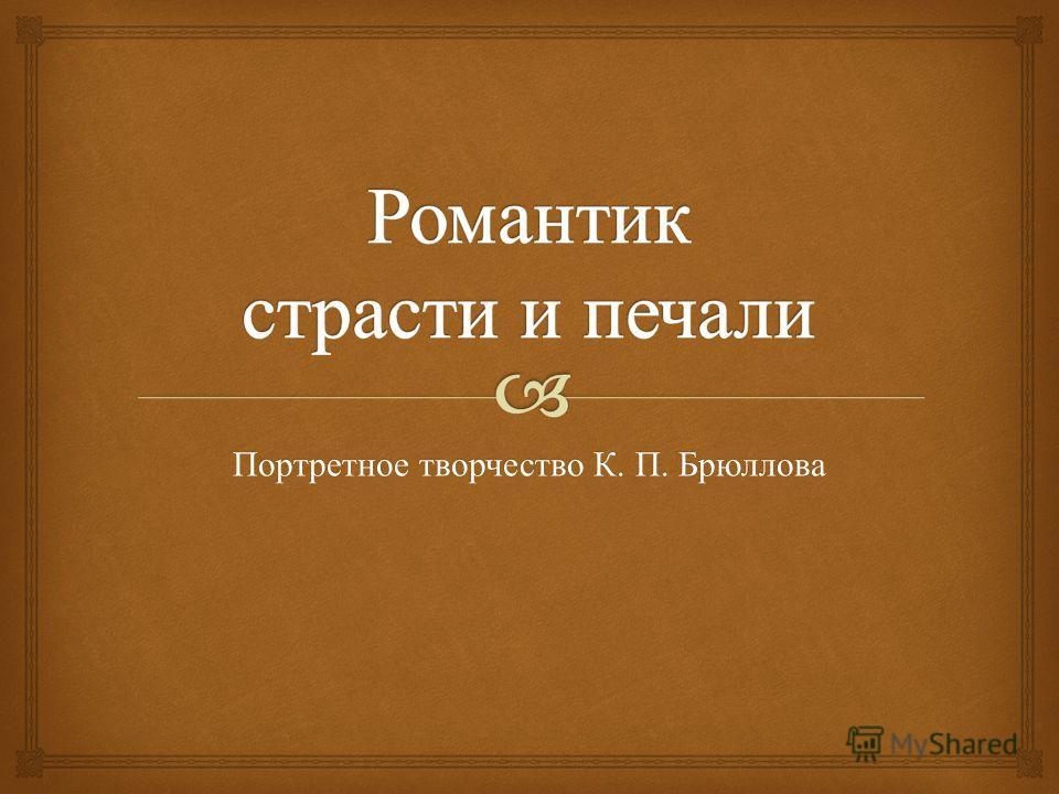 Портретное творчество К. П. Брюллова