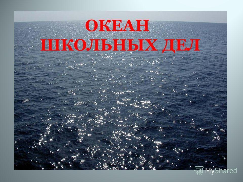 ОКЕАН ШКОЛЬНЫХ ДЕЛ