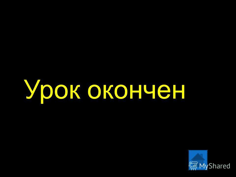 2 sin X X 2cos x 42 x xX¯xxX¯x -2cosx 20x¯-2 sinx 1 3 19 14 9 20 15 1010 5421 18 13 87 12 1716 11 6 x 7x -3-3 -4x¯-4x¯ 0 -3x ответы Рабочий слайд. «Составь пару»