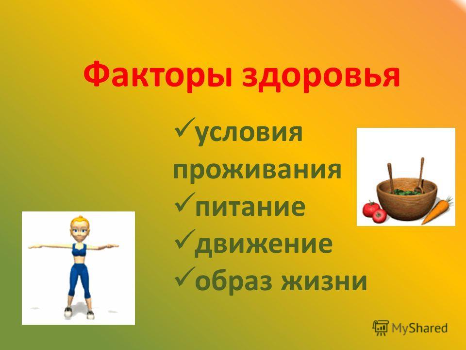 Факторы здоровья условия проживания питание движение образ жизни