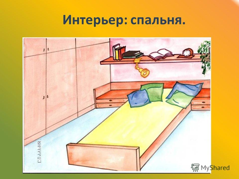 Интерьер: спальня.
