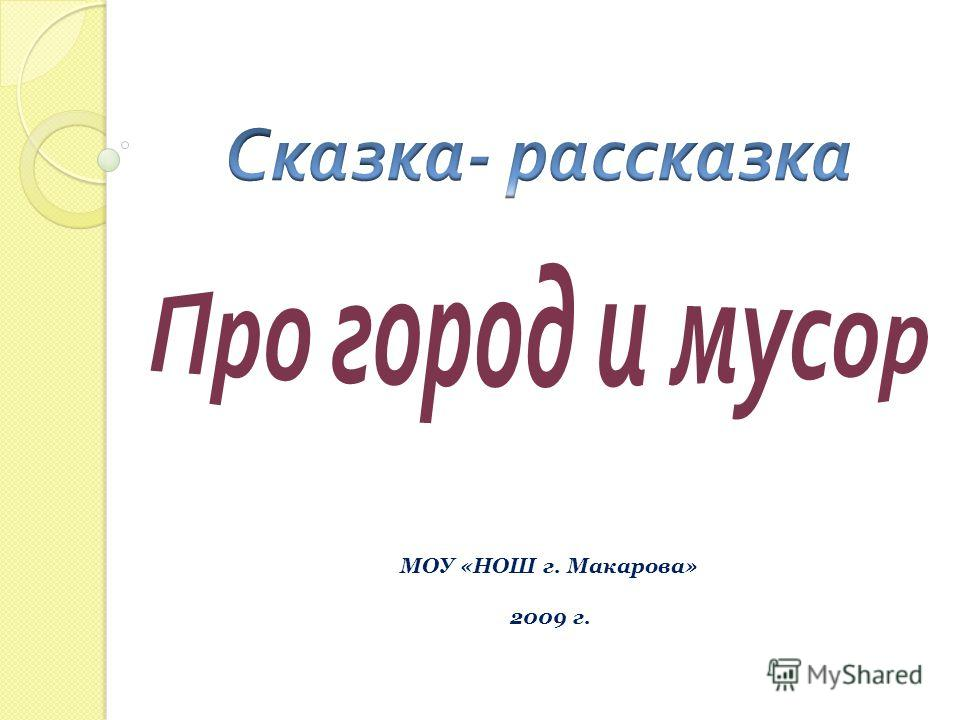 МОУ «НОШ г. Макарова» 2009 г.