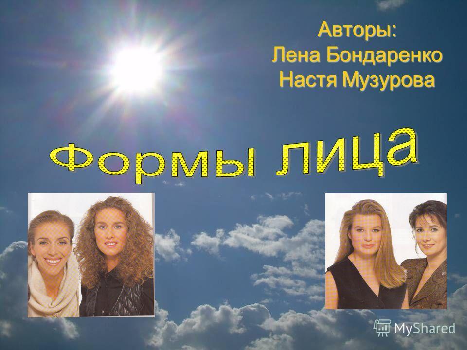 Авторы: Лена Бондаренко Настя Музурова
