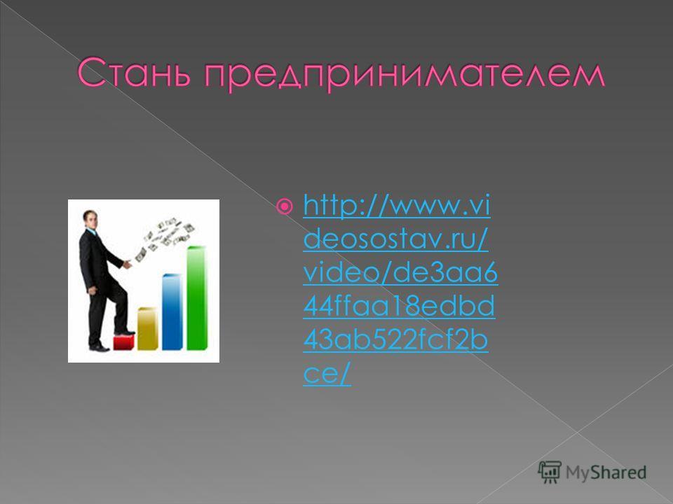 http://www.vi deosostav.ru/ video/de3aa6 44ffaa18edbd 43ab522fcf2b ce/ http://www.vi deosostav.ru/ video/de3aa6 44ffaa18edbd 43ab522fcf2b ce/