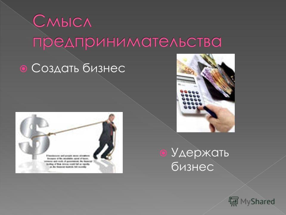 Создать бизнес Удержать бизнес