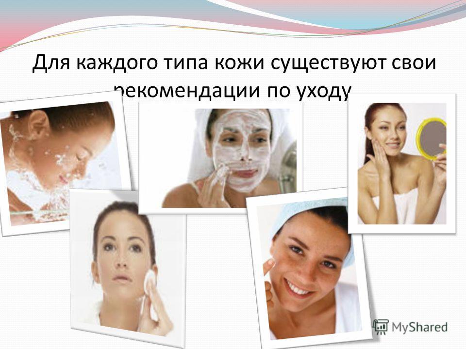 Для каждого типа кожи существуют свои рекомендации по уходу.