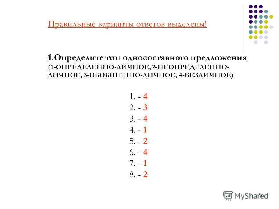 10 Правильные варианты ответов выделены! 1.Определите тип односоставного предложения (1-ОПРЕДЕЛЕННО-ЛИЧНОЕ, 2-НЕОПРЕДЕЛЕННО- ЛИЧНОЕ, 3-ОБОБЩЕННО-ЛИЧНОЕ, 4-БЕЗЛИЧНОЕ) 1. - 4 2. - 3 3. - 4 4. - 1 5. - 2 6. - 4 7. - 1 8. - 2