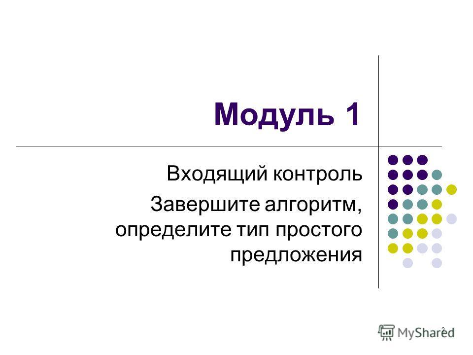 2 Модуль 1 Входящий контроль Завершите алгоритм, определите тип простого предложения