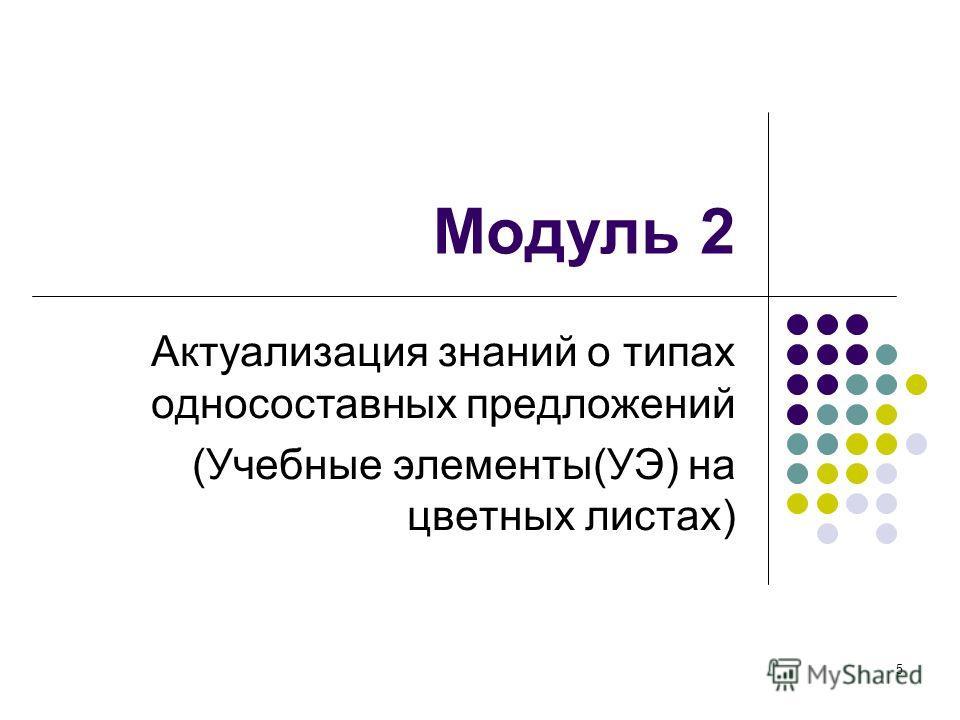 5 Модуль 2 Актуализация знаний о типах односоставных предложений (Учебные элементы(УЭ) на цветных листах)