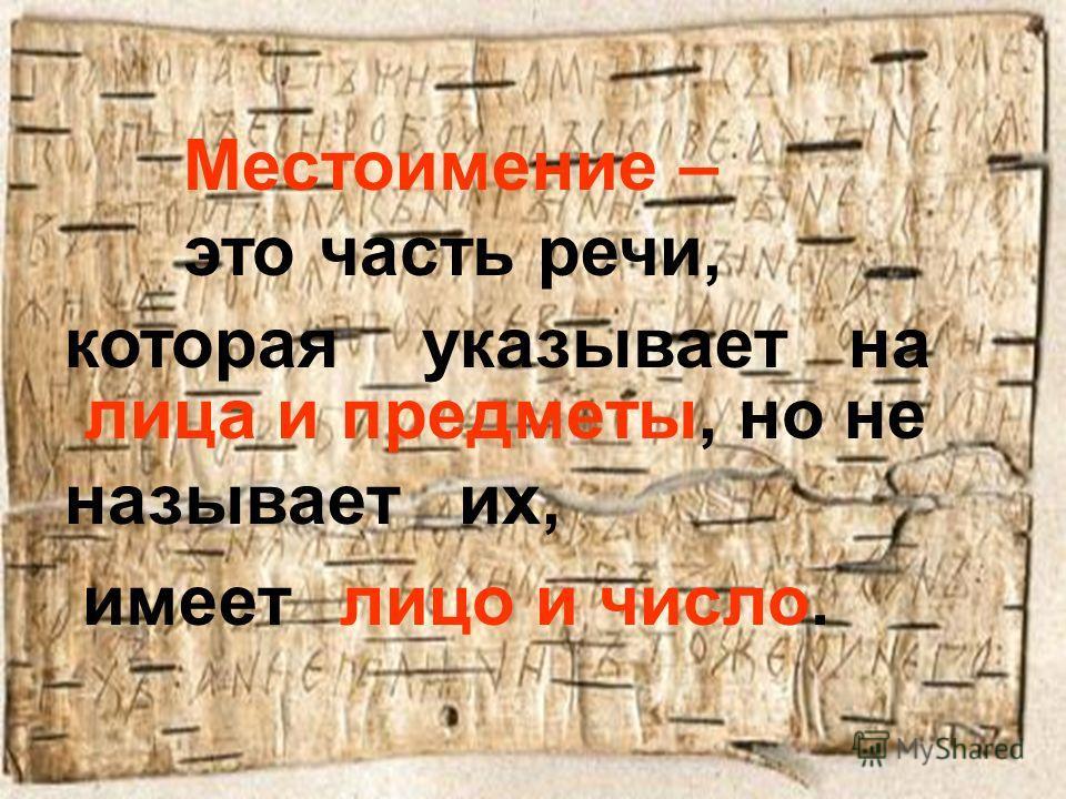 Местоимение – это часть речи, которая указывает на имеет лица и предметы, но не называет их, лицо и число.