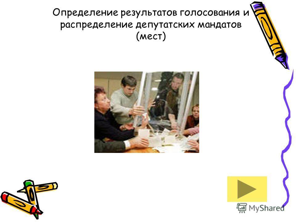 Определение результатов голосования и распределение депутатских мандатов (мест)