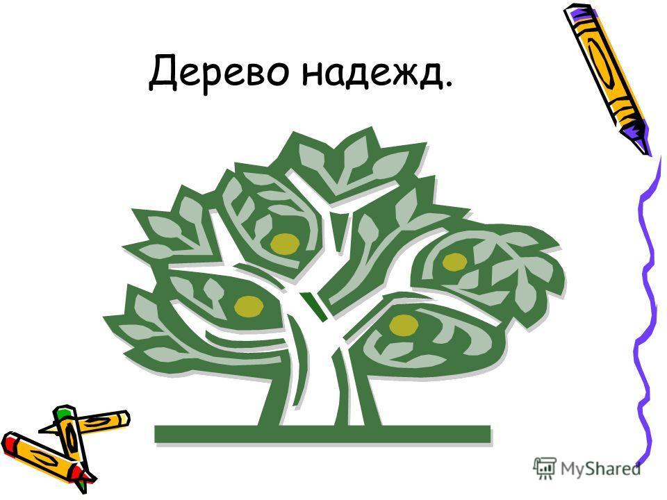 Дерево надежд.
