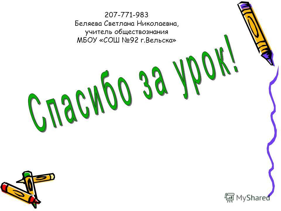 207-771-983 Беляева Светлана Николаевна, учитель обществознания МБОУ «СОШ 92 г.Вельска»