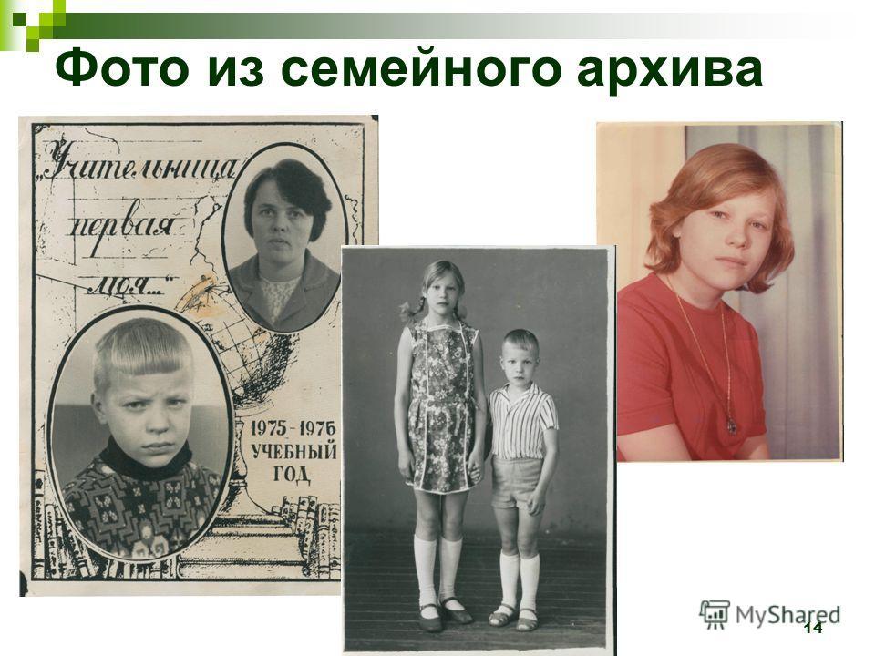 14 Фото из семейного архива