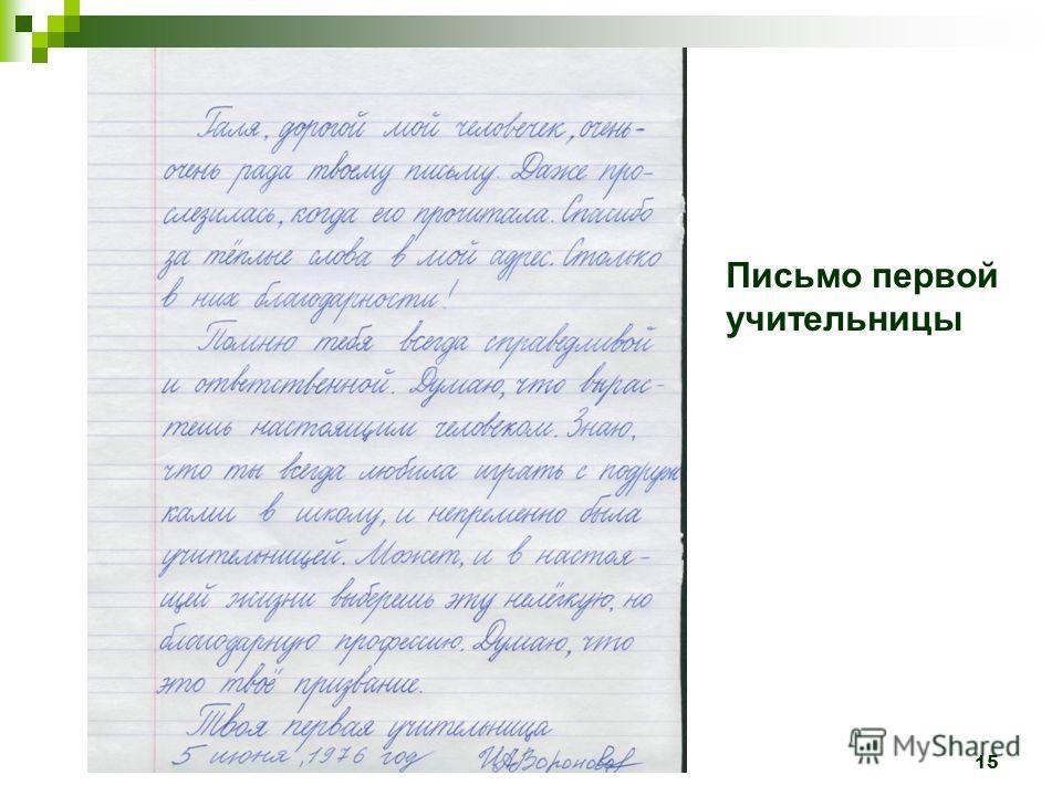 15 Письмо первой учительницы