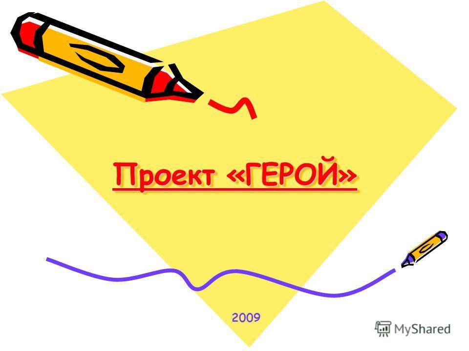 Проект «ГЕРОЙ» 2009