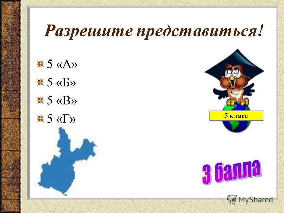 Разрешите представиться! 5 «А» 5 «Б» 5 «В» 5 «Г» 5 класс