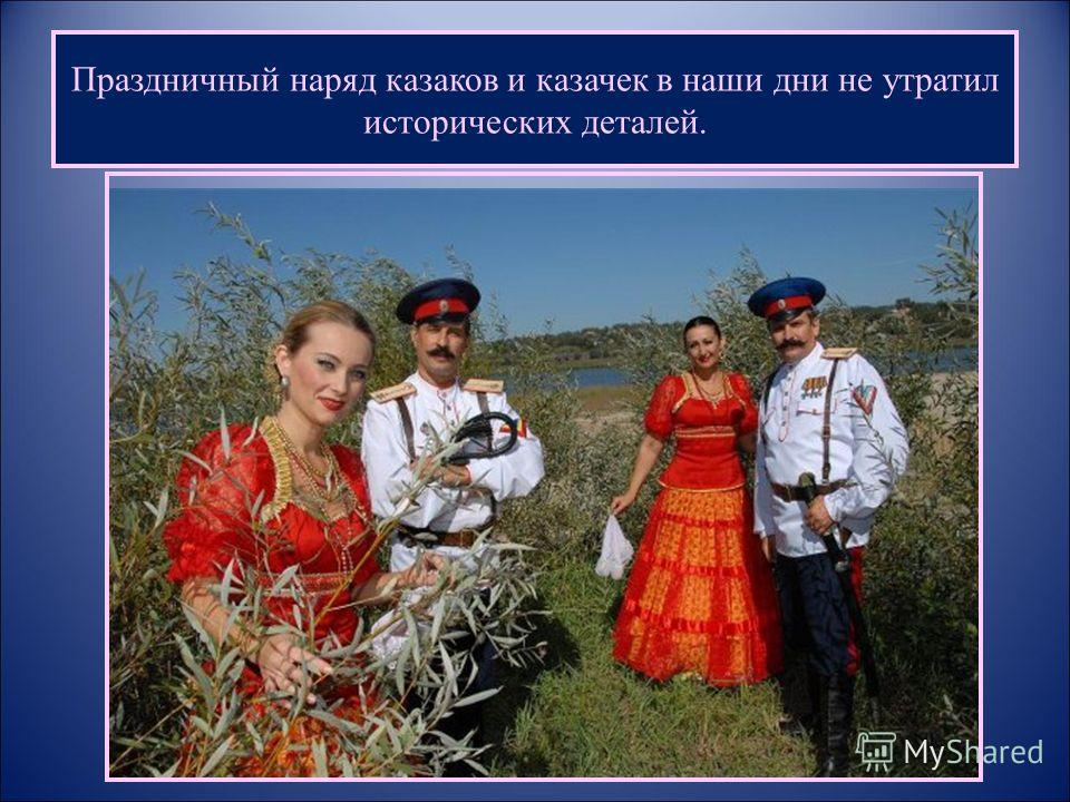 Праздничный наряд казаков и казачек в наши дни не утратил исторических деталей.