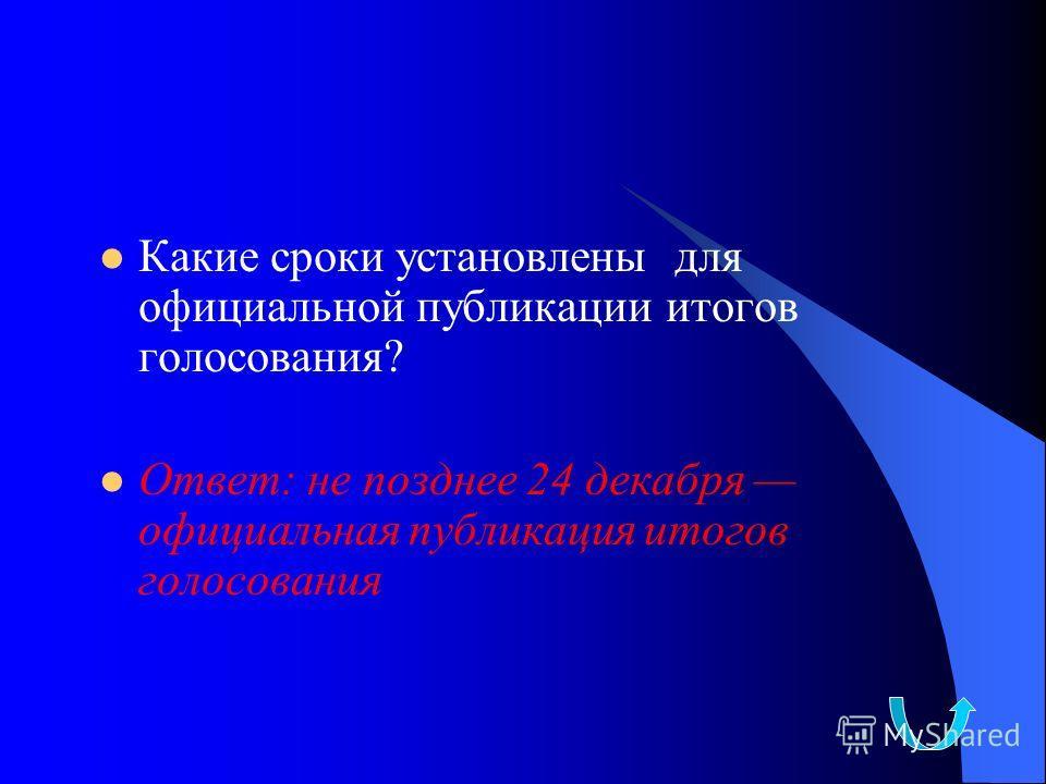 Какие сроки установлены для официальной публикации итогов голосования? Ответ: не позднее 24 декабря официальная публикация итогов голосования