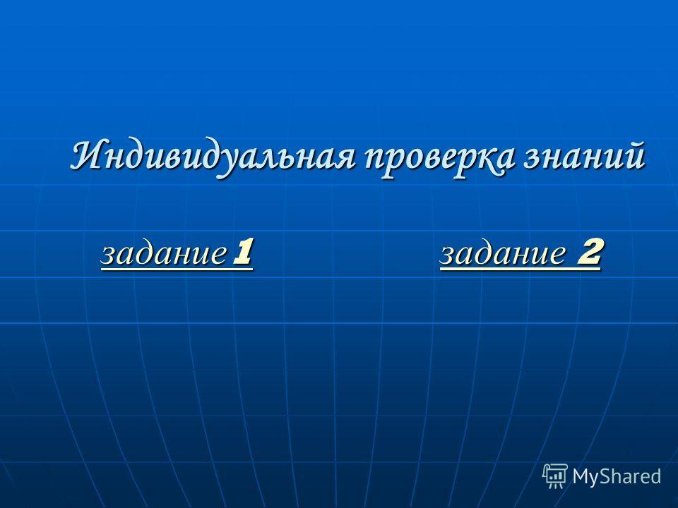 Индивидуальная проверка знаний задание 1 задание 2 Индивидуальная проверка знаний задание 1 задание 2 задание 1 задание 2 задание 1 задание 2