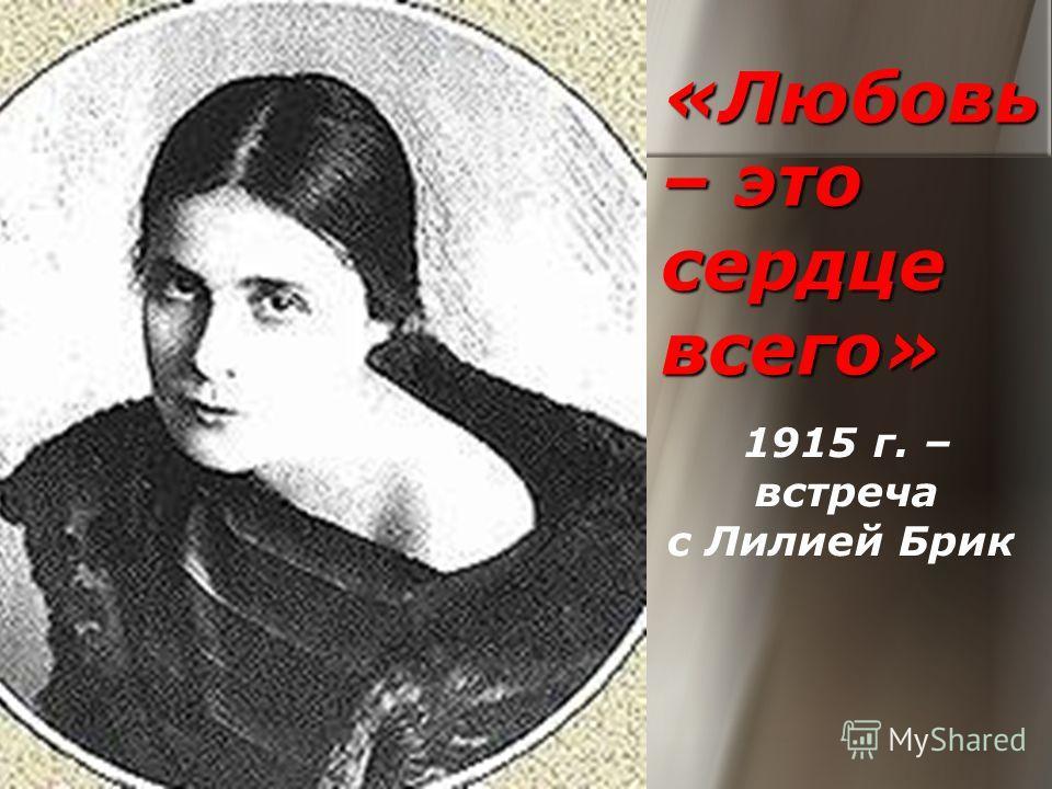 «Любовь – это сердце всего» 1915 г. – встреча с Лилией Брик