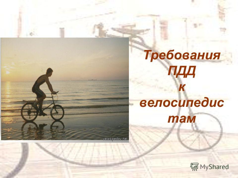 Требования ПДД к велосипедис там