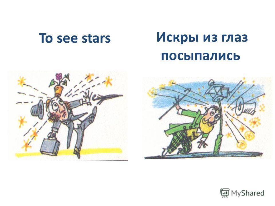 To see stars Искры из глаз посыпались