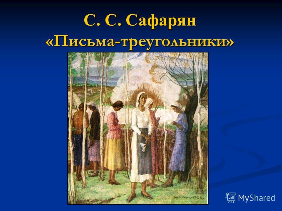 С. С. Сафарян «Письма-треугольники»